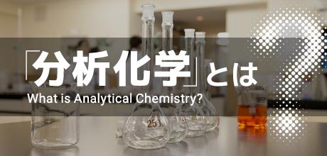 分析化学とは