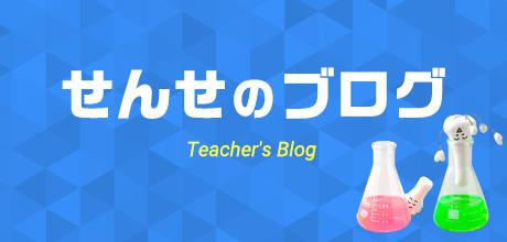 せんせのブログ