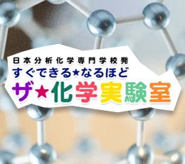 ザ★化学研究室
