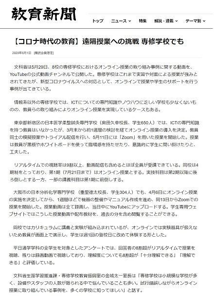 教育新聞社記事 20200602.jpg