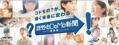 読売KODOMO新聞.jpg
