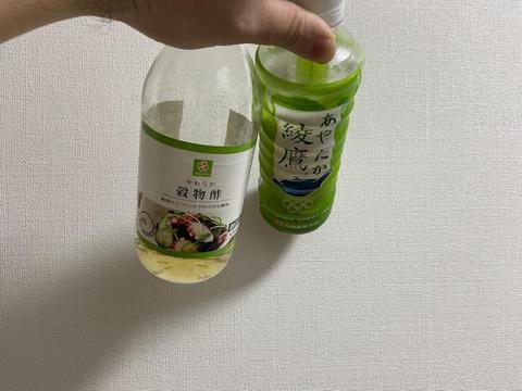 お茶とお酢.jpg
